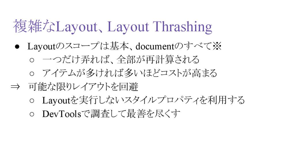 複雑なLayout、Layout Thrashing ● Layoutのスコープは基本、doc...