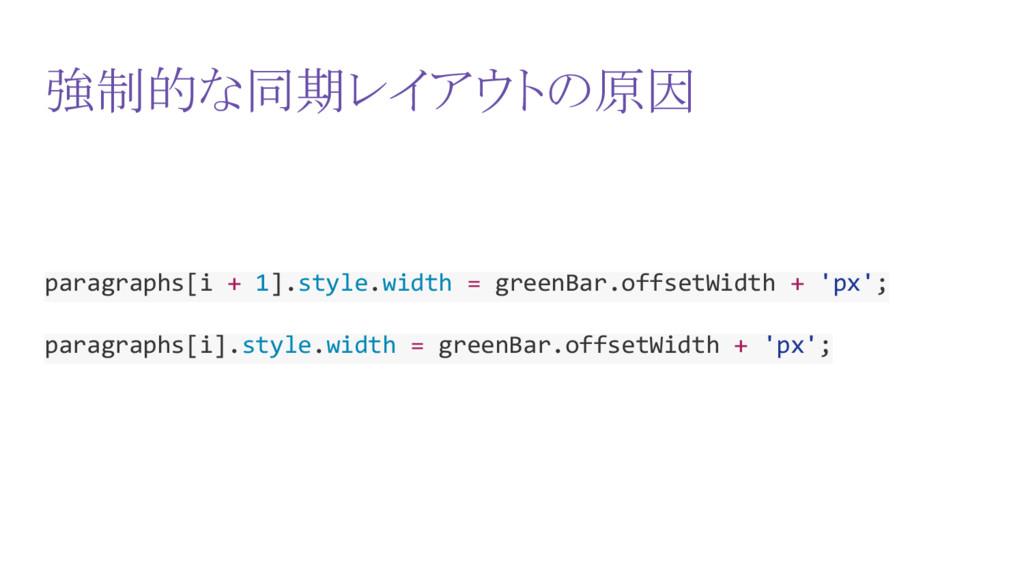 強制的な同期レイアウトの原因 paragraphs[i + 1].style.width = ...