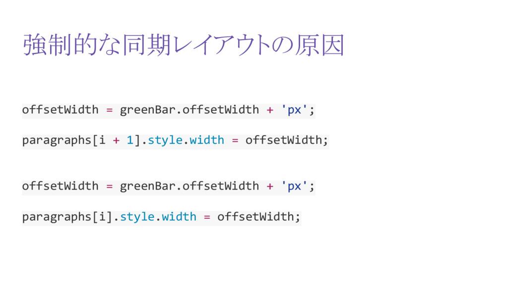 強制的な同期レイアウトの原因 offsetWidth = greenBar.offsetWid...