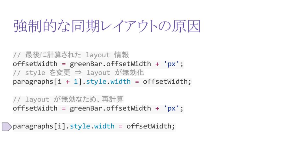 強制的な同期レイアウトの原因 // 最後に計算された layout 情報 offsetWidt...
