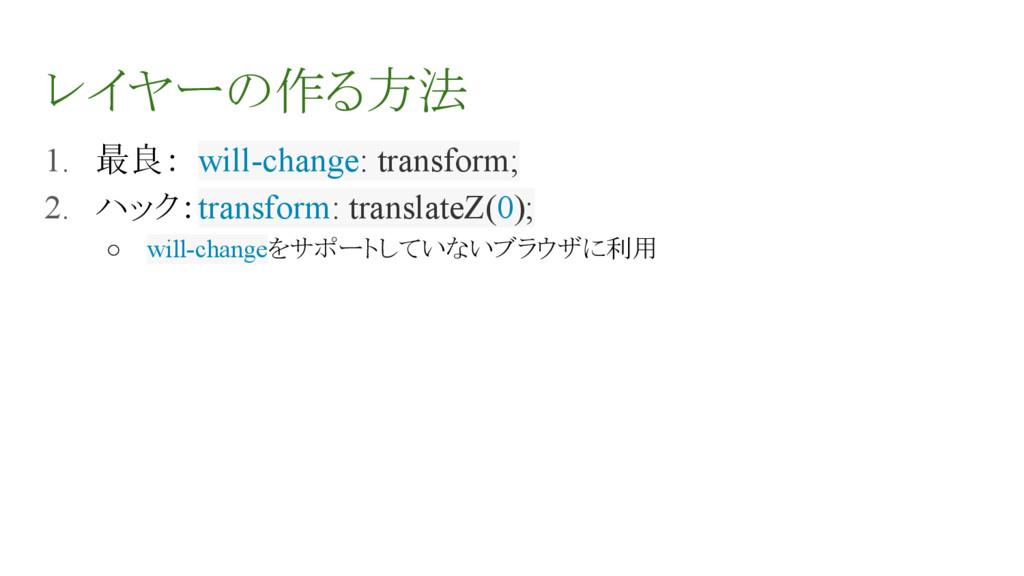 レイヤーの作る方法 1. 最良: will-change: transform; 2. ハック...