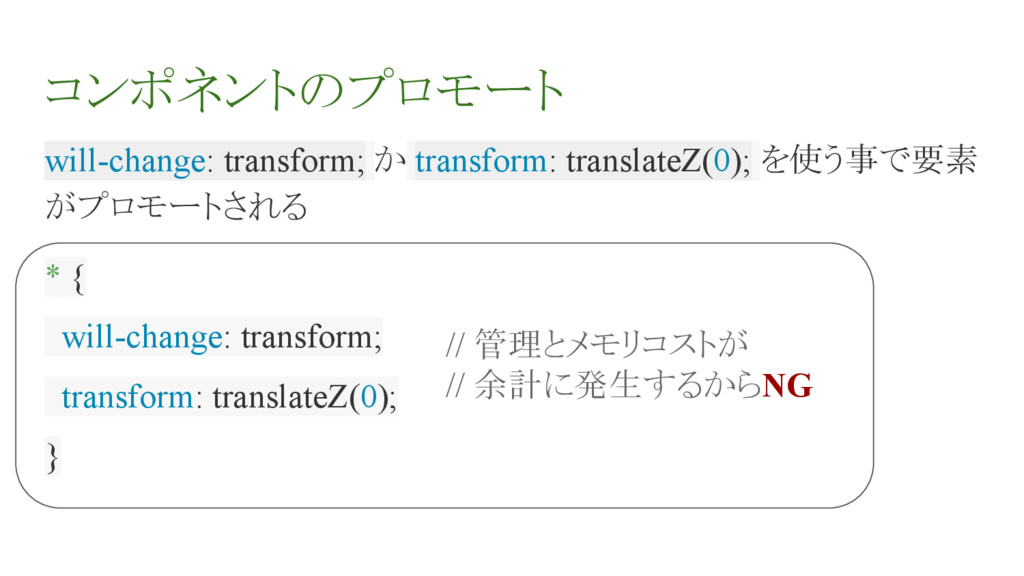 will-change: transform; か transform: translateZ...