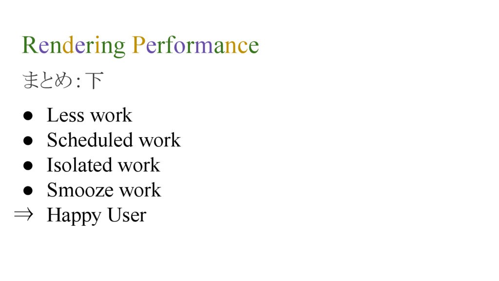 Rendering Performance まとめ:下 ● Less work ● Sched...