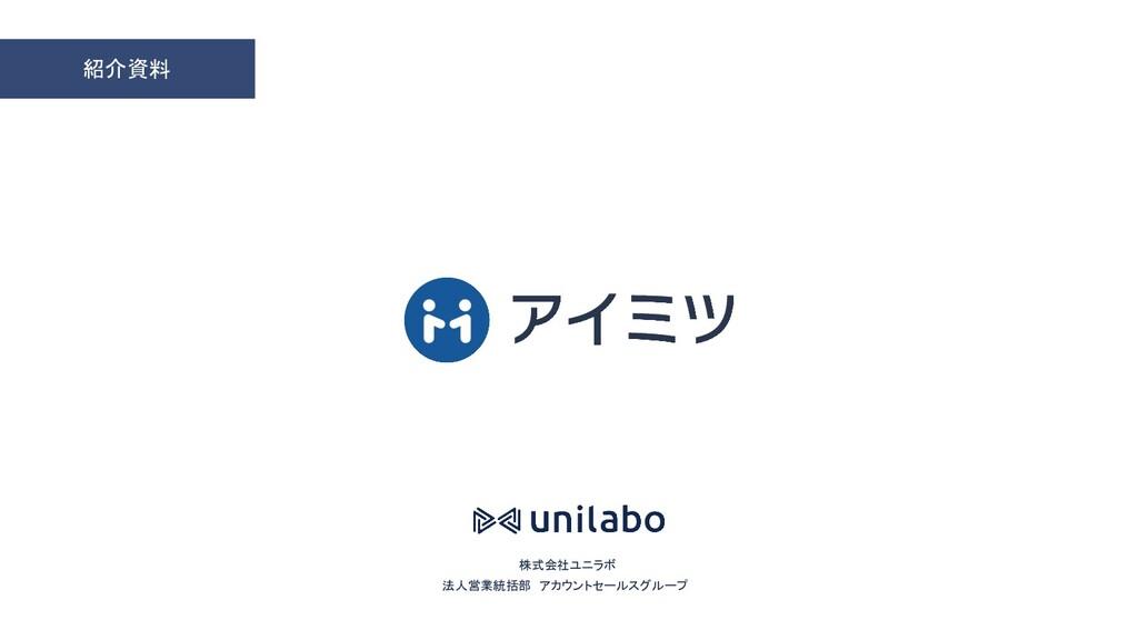 株式会社ユニラボ  法人営業統括部 アカウントセールスグループ  紹介資料