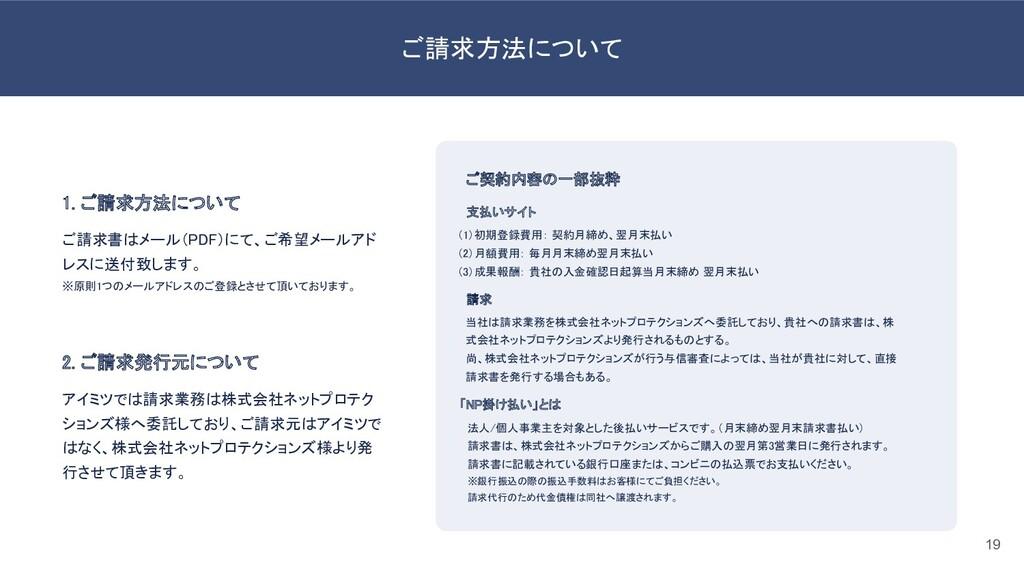 ご請求方法について 1. ご請求方法について ご請求書はメール(PDF)にて、ご希望メール...