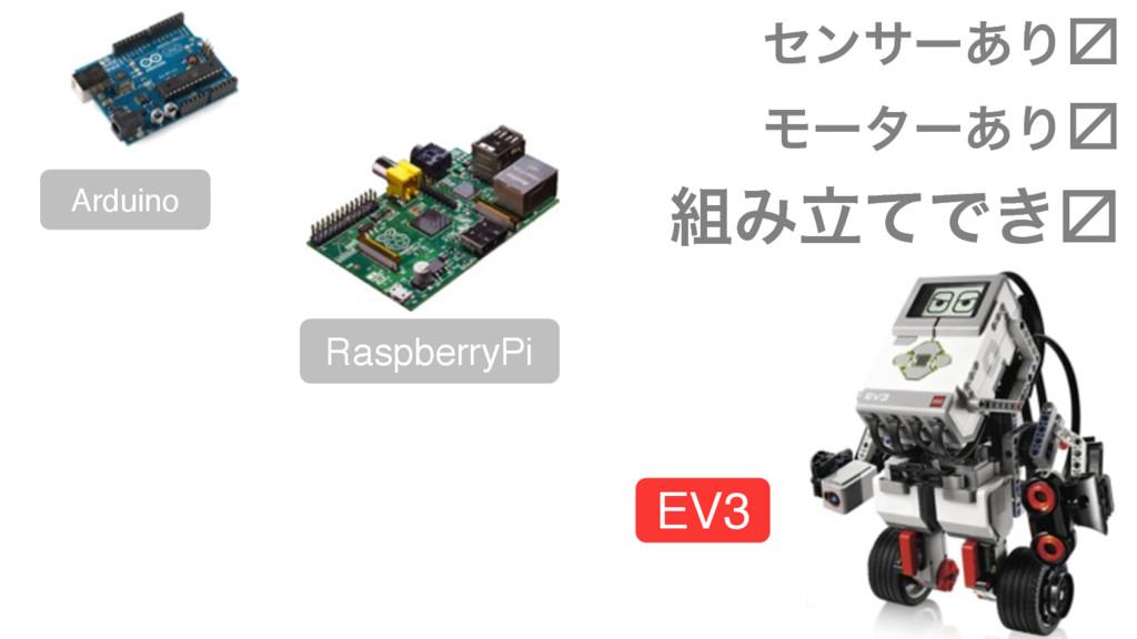 Arduino RaspberryPi EV3 ηϯαʔ͋Γ㽂 Ϟʔλʔ͋Γ㽂 ΈཱͯͰ͖㽂