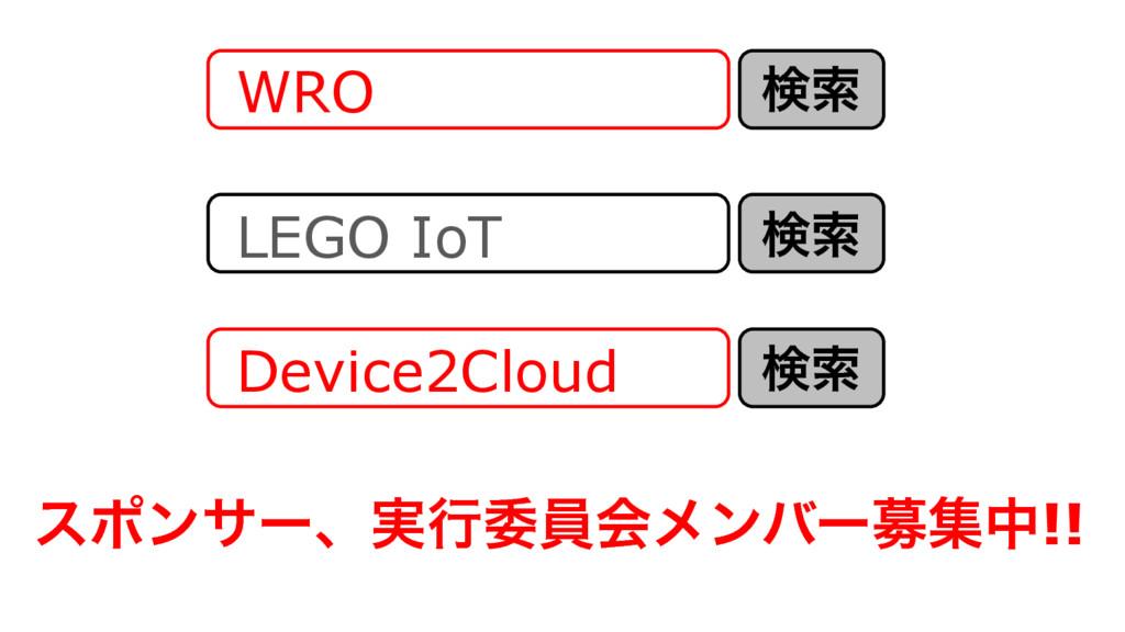 ݕࡧ Device2Cloud ݕࡧ LEGO IoT ݕࡧ WRO εϙϯαʔɺ࣮ߦҕһձϝ...