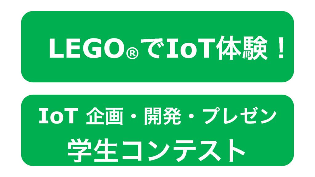 LEGO® ͰIoTମݧʂ IoT اըɾ։ൃɾϓϨθϯ ֶੜίϯςετ
