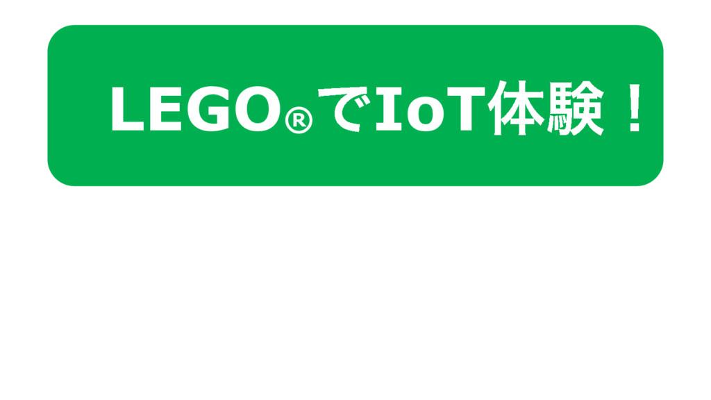LEGO® ͰIoTମݧʂ