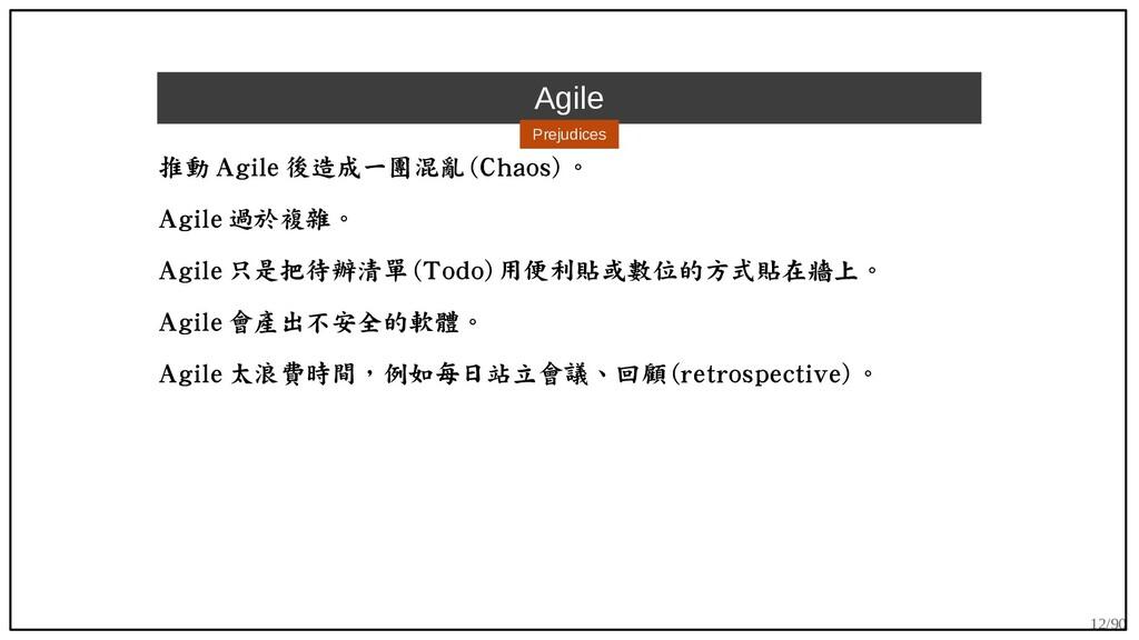 12/90 Agile Prejudices 推動 Agile 後造成一團混亂 (Chaos)...