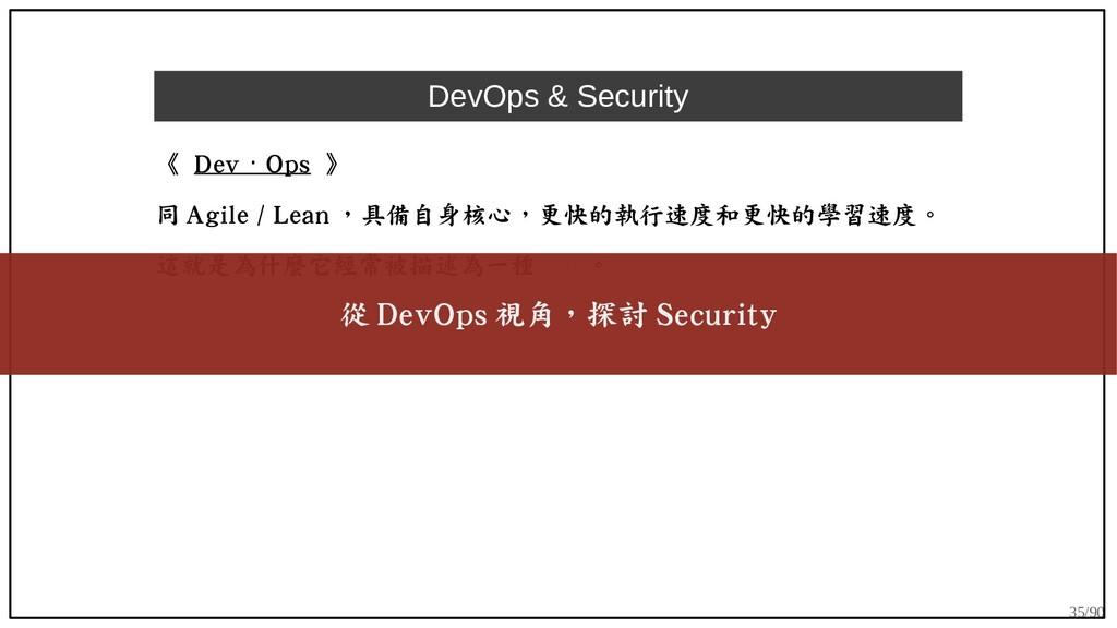 35/90 DevOps & Security 《 Dev Ops ⋅ 》 同 Agile /...