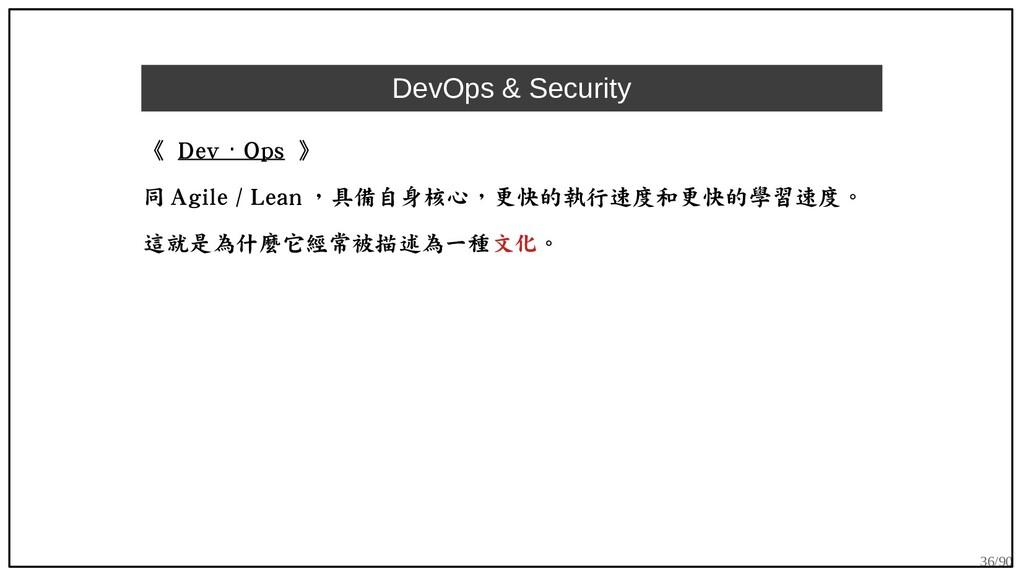 36/90 DevOps & Security 《 Dev Ops ⋅ 》 同 Agile /...