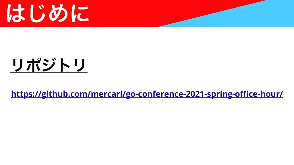 ͡Ίʹ https://github.com/mercari/go-conference-2...