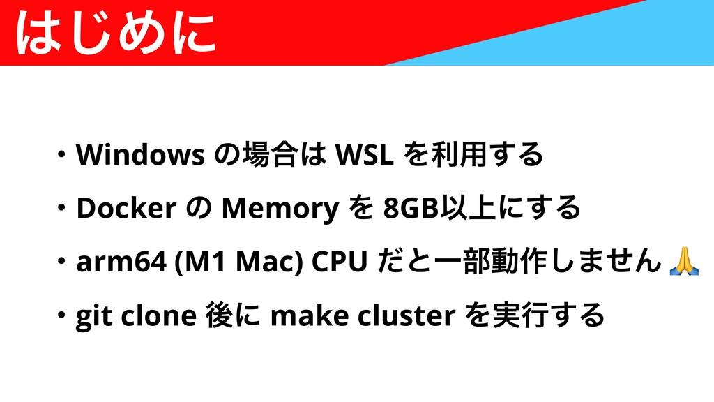 ͡Ίʹ ɾWindows ͷ߹ WSL Λར༻͢Δ   ɾDocker ͷ Memory...