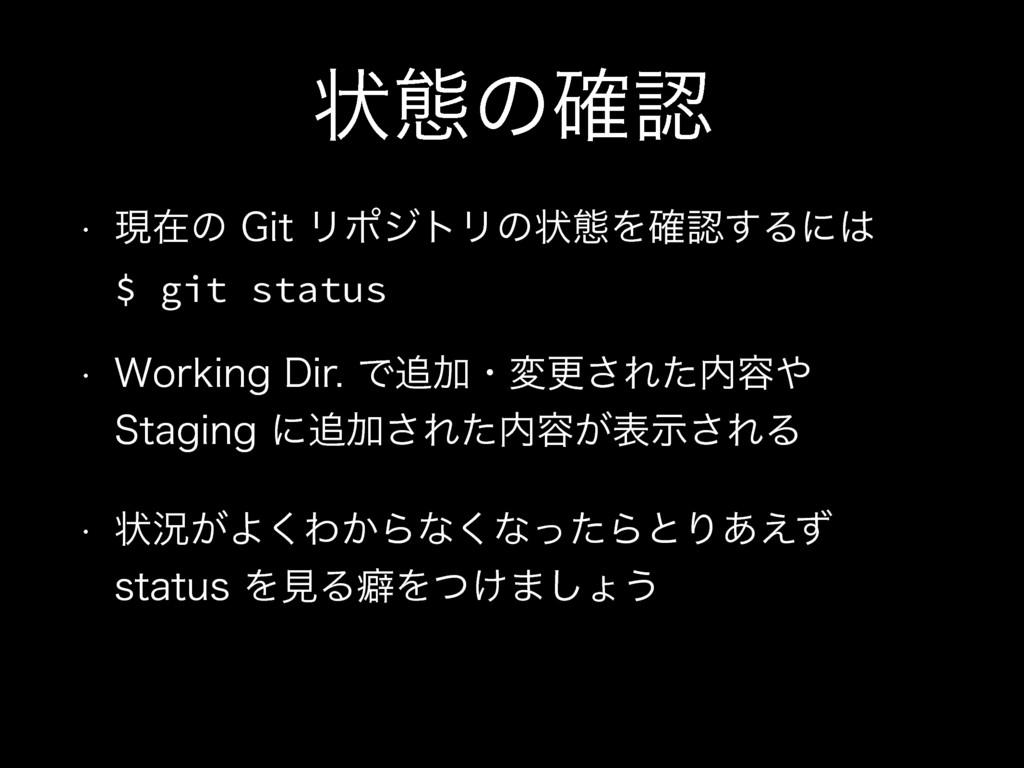ঢ়ଶͷ֬ w ݱࡏͷ(JUϦϙδτϦͷঢ়ଶΛ֬͢Δʹ $ git status ...