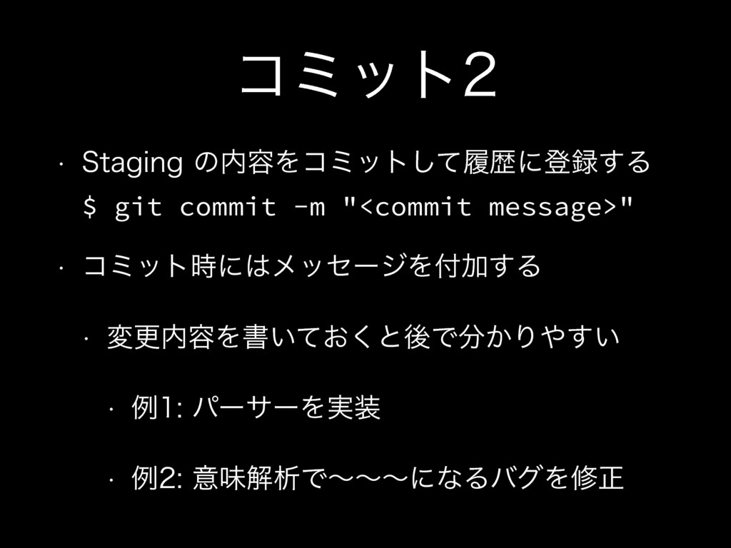 ίϛοτ w 4UBHJOHͷ༰Λίϛοτͯ͠ཤྺʹొ͢Δ $ git commit...