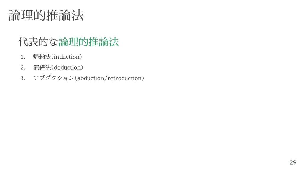 29 論理的推論法 代表的な論理的推論法 1. 帰納法(induction) 2. 演繹法(d...