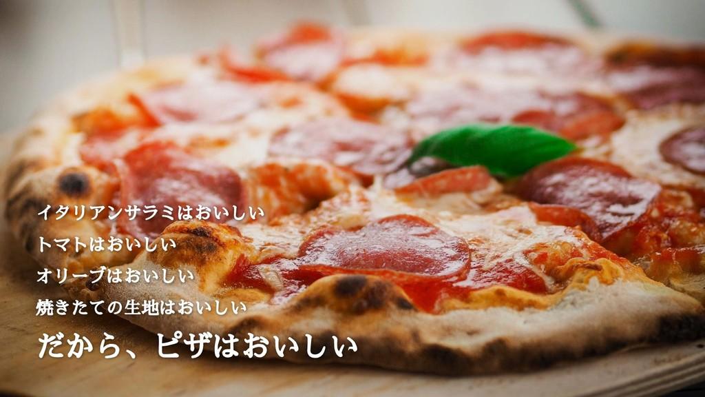 31 イタリアンサラミはおいしい トマトはおいしい オリーブはおいしい 焼きたての生地はおいし...