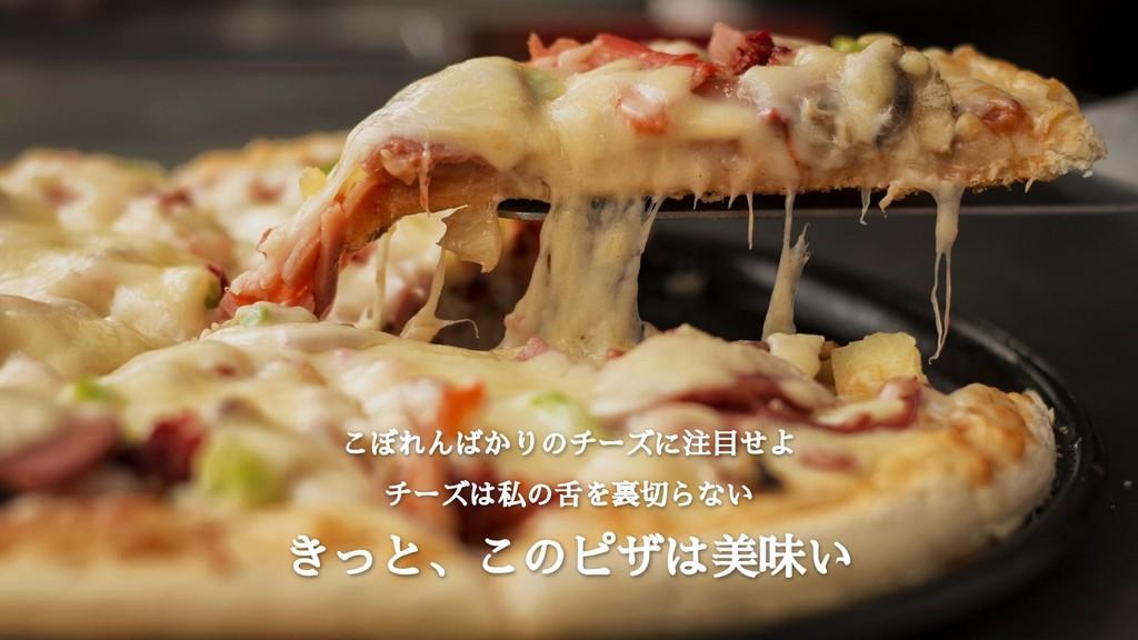 36 こぼれんばかりのチーズに注目せよ チーズは私の舌を裏切らない きっと、このピザは美味い