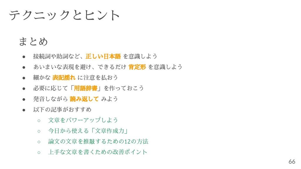 66 テクニックとヒント まとめ ● 接続詞や助詞など、正しい日本語 を意識しよう ● あいま...