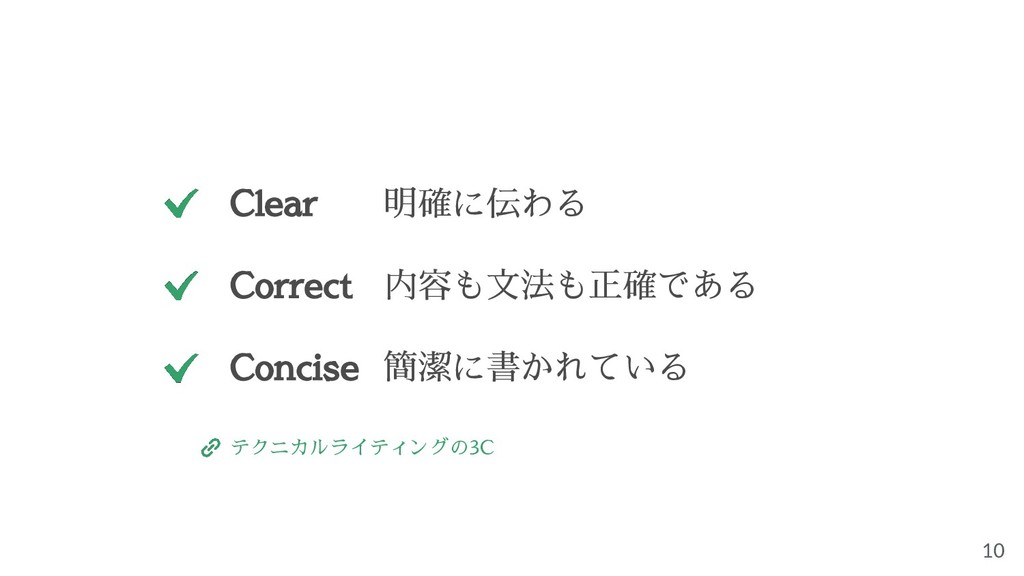 10 Clear 明確に伝わる Correct 内容も文法も正確である Concise 簡潔に...