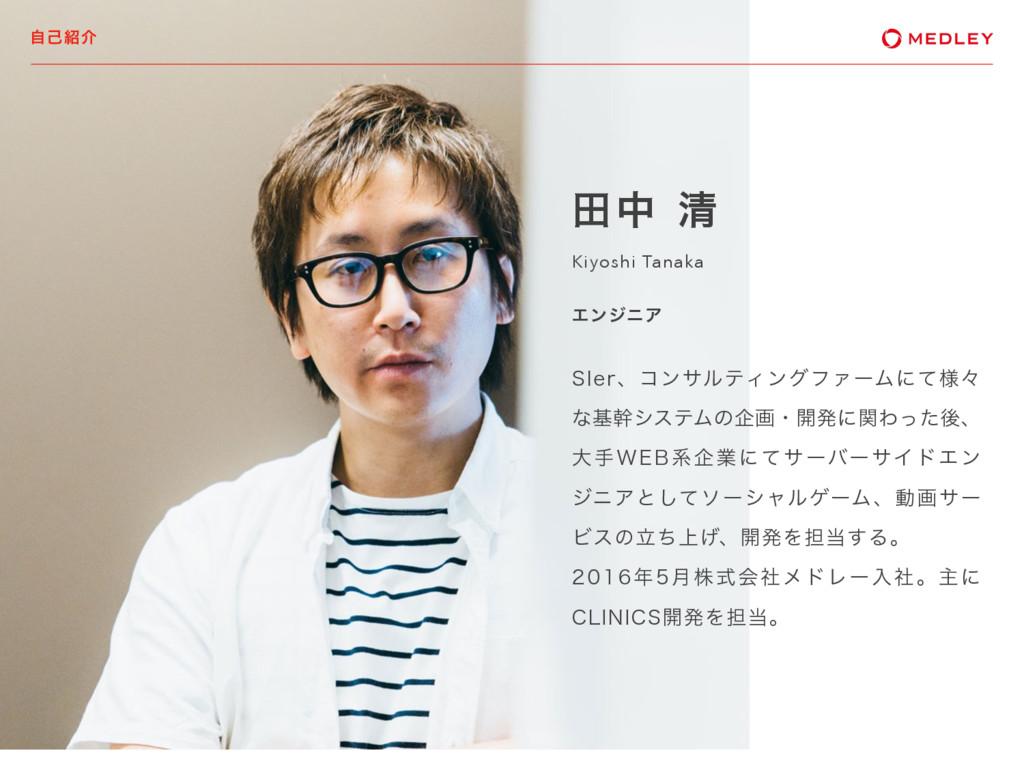 ాதਗ਼ Kiyoshi Tanaka ΤϯδχΞ 4*FSɺίϯαϧςΟϯάϑΝʔϜʹ༷ͯʑ...