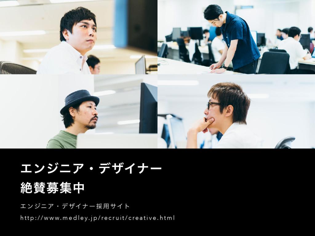 ΤϯδχΞɾσβΠφʔ࠾༻αΠτ http://www.medley.jp/recruit/c...