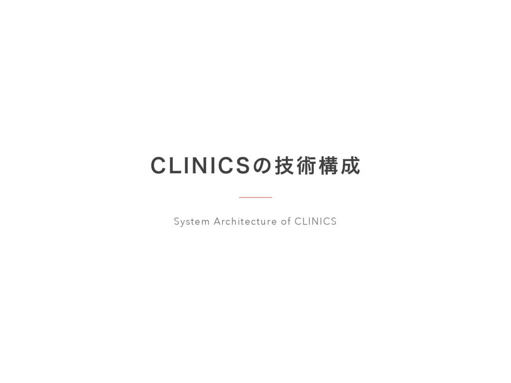 $-*/*$4ͷٕज़ߏ System Architecture of CLINICS