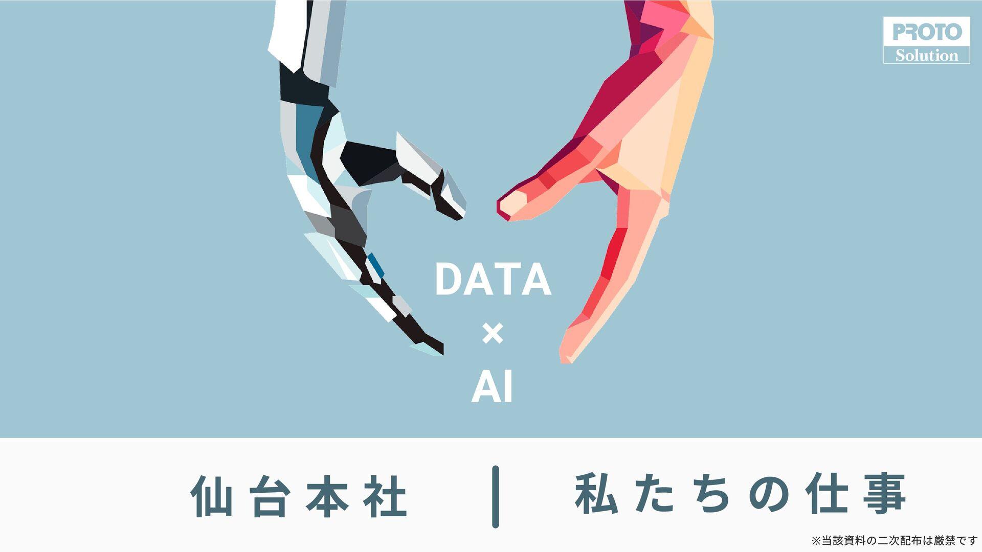 DATA × AI たちの仕事 ※ 当 料の⼆ 配布は 禁です