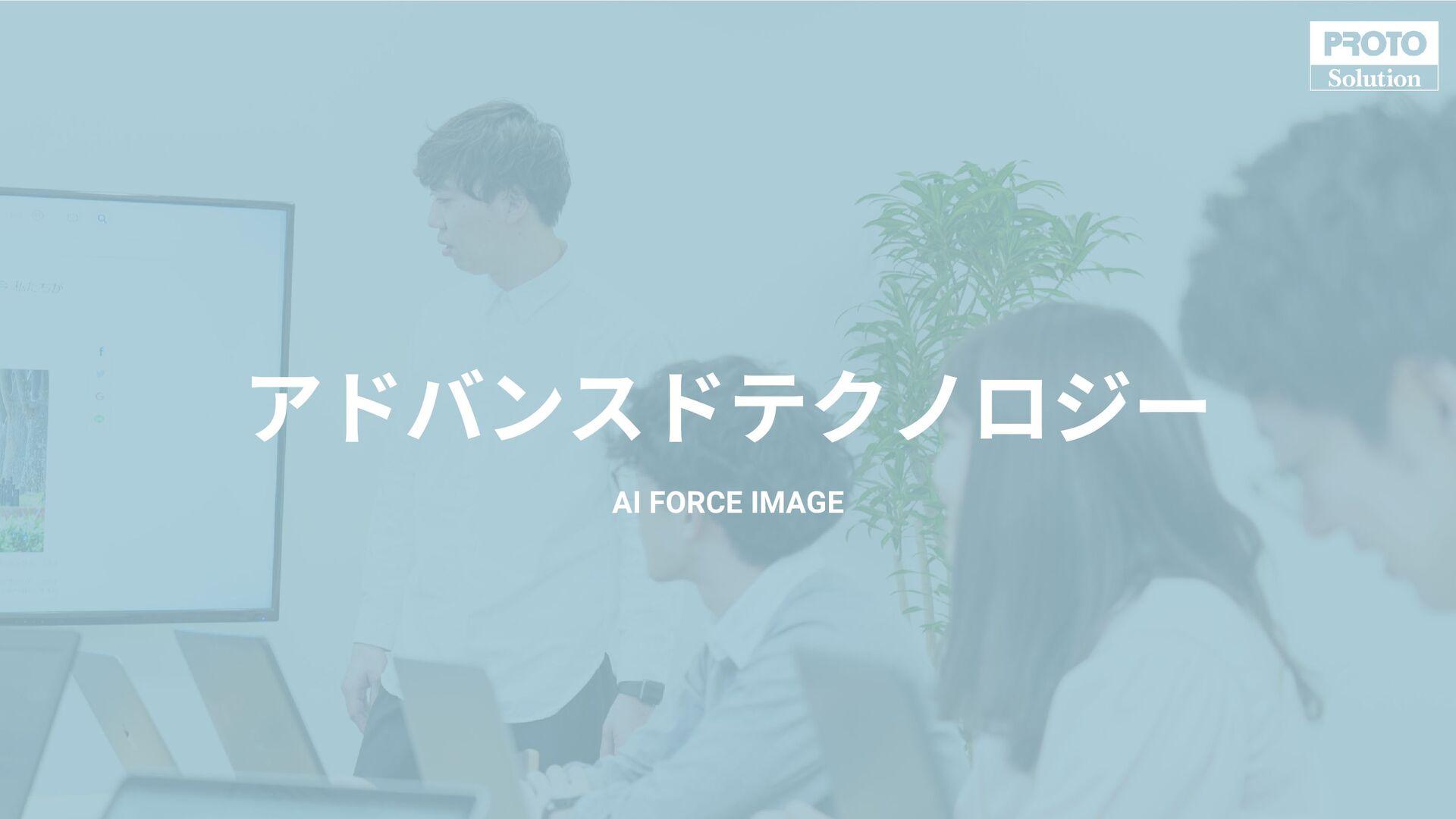 アドバンスドテクノロジー AI FORCE IMAGE