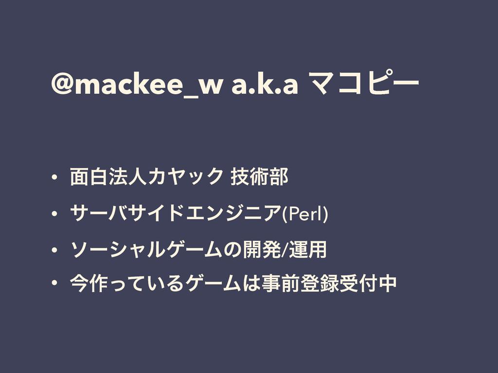 @mackee_w a.k.a Ϛίϐʔ • ໘ന๏ਓΧϠοΫ ٕज़෦ • αʔόαΠυΤϯδ...