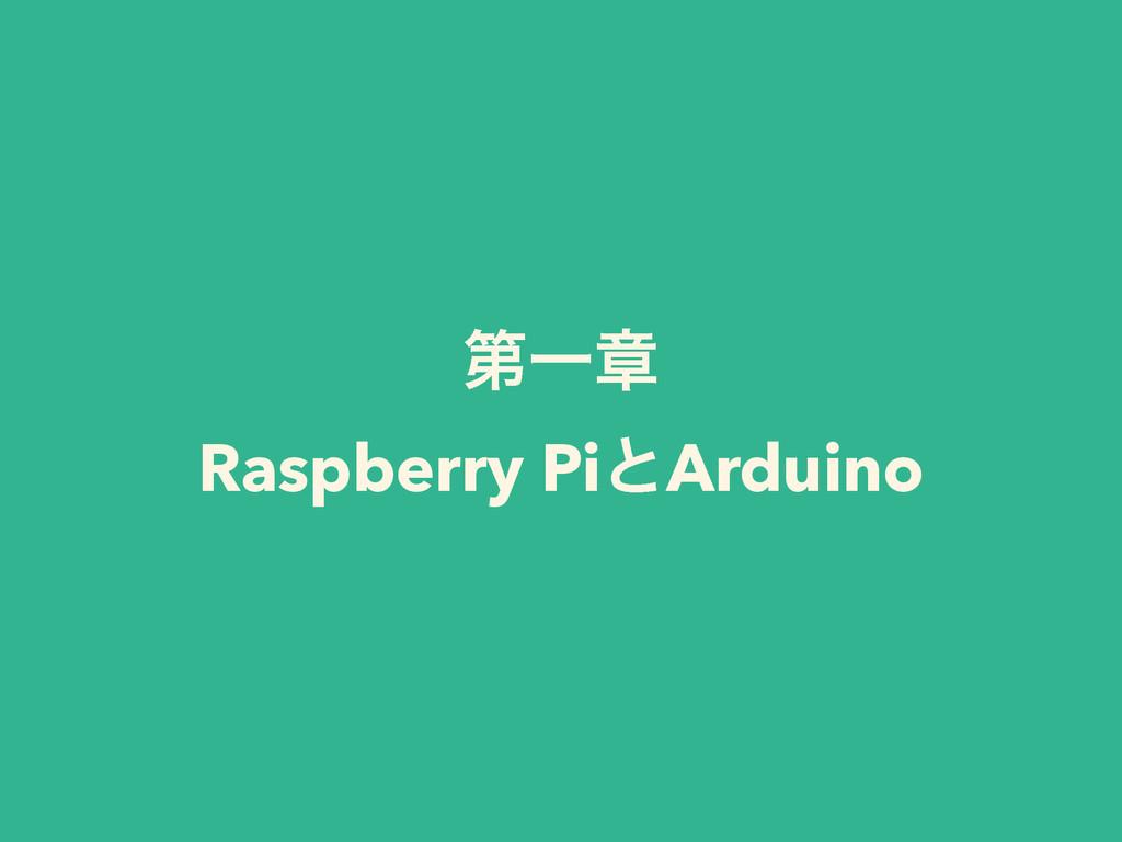 ୈҰষ Raspberry PiͱArduino