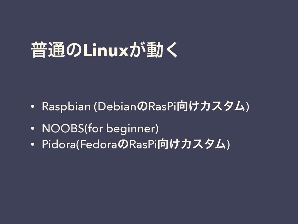 ී௨ͷLinux͕ಈ͘ • Raspbian (DebianͷRasPi͚ΧελϜ) • N...