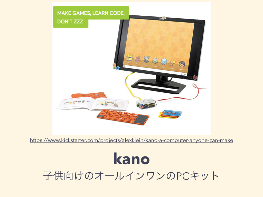 kano ࢠڙ͚ͷΦʔϧΠϯϫϯͷPCΩοτ https://www.kickstarter...