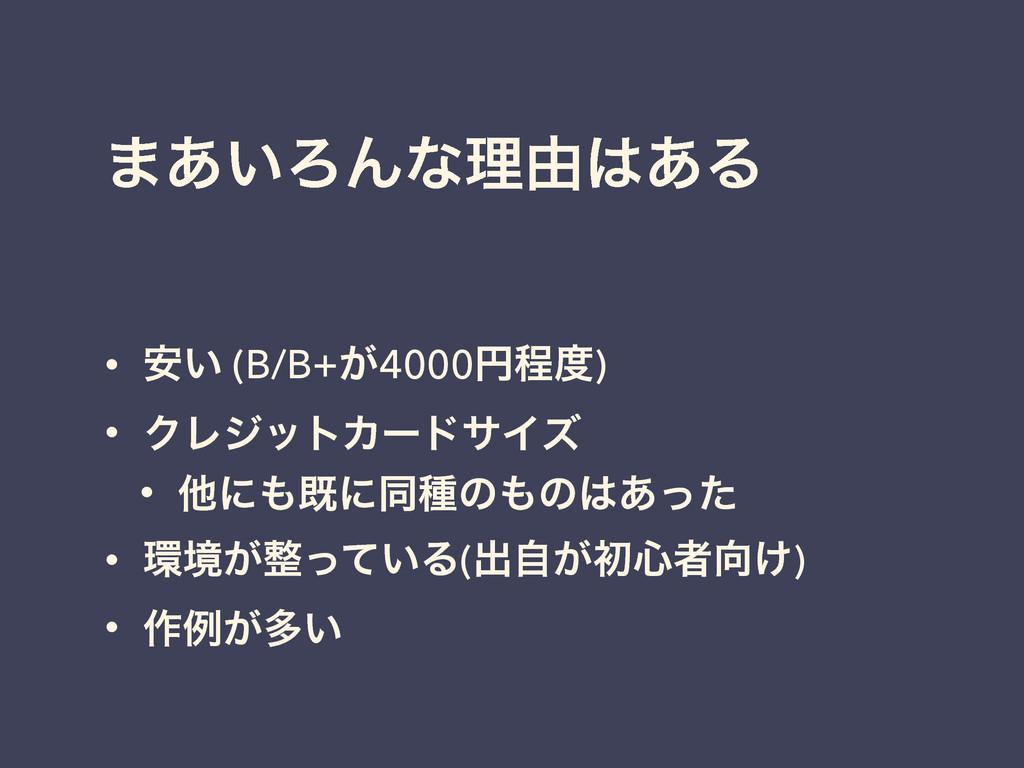 ·͍͋ΖΜͳཧ༝͋Δ • ͍҆ (B/B+͕4000ԁఔ) • ΫϨδοτΧʔυαΠζ •...