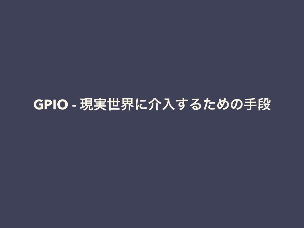 GPIO - ݱ࣮ੈքʹհೖ͢ΔͨΊͷखஈ