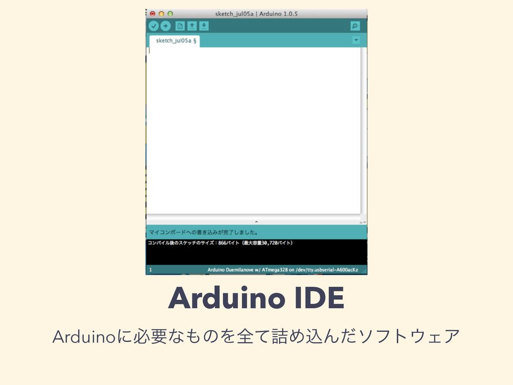 Arduino IDE ArduinoʹඞཁͳͷΛશͯ٧ΊࠐΜͩιϑτΣΞ