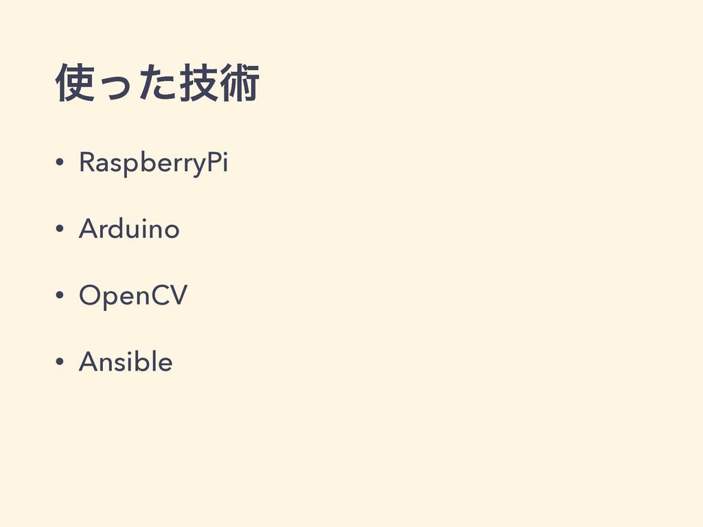 ٕͬͨज़ • RaspberryPi • Arduino • OpenCV • Ansible