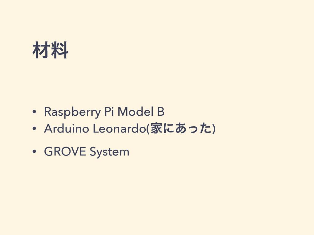 ࡐྉ • Raspberry Pi Model B • Arduino Leonardo(Ոʹ...