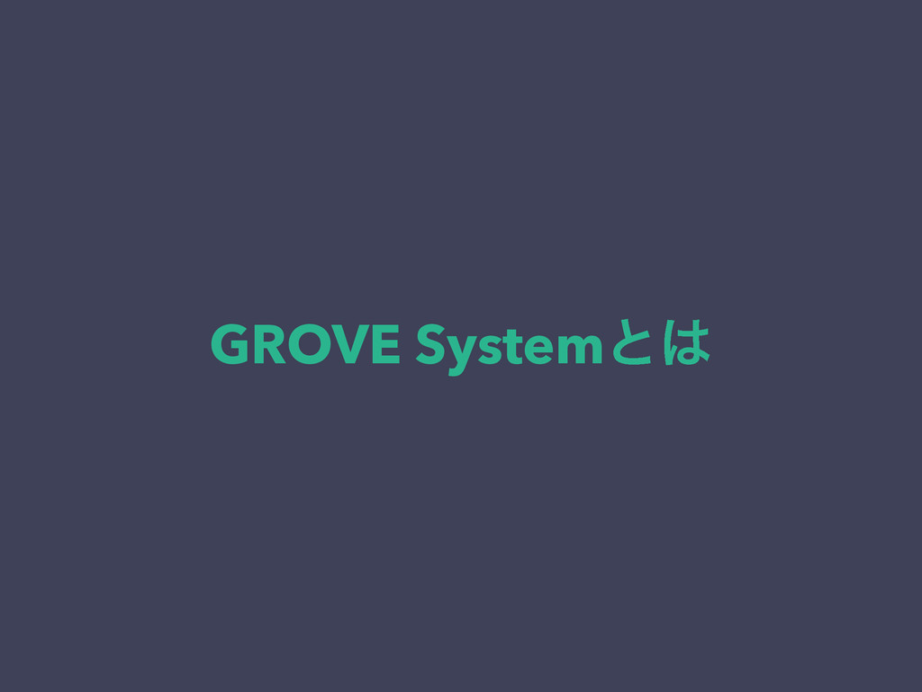 GROVE Systemͱ