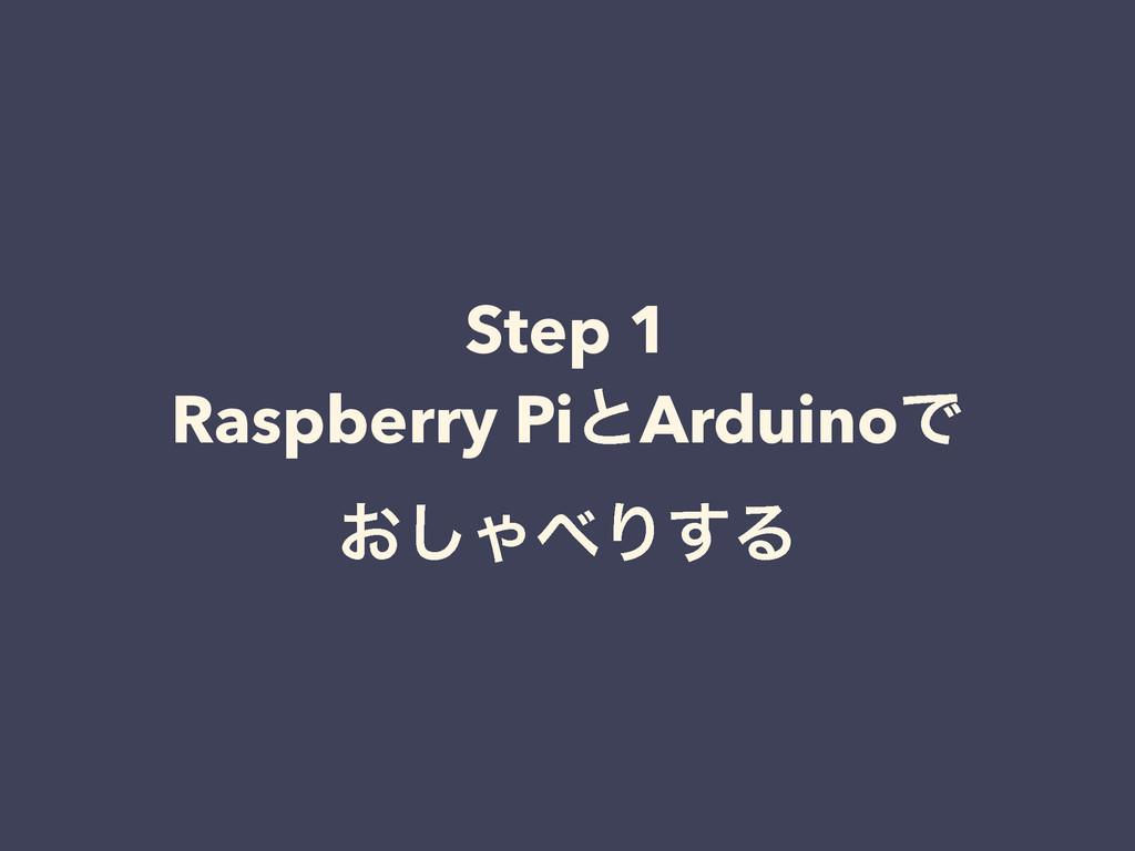 Step 1 Raspberry PiͱArduinoͰ ͓͠ΌΓ͢Δ