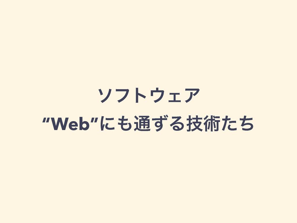 """ιϑτΣΞ """"Web""""ʹ௨ͣΔٕज़ͨͪ"""