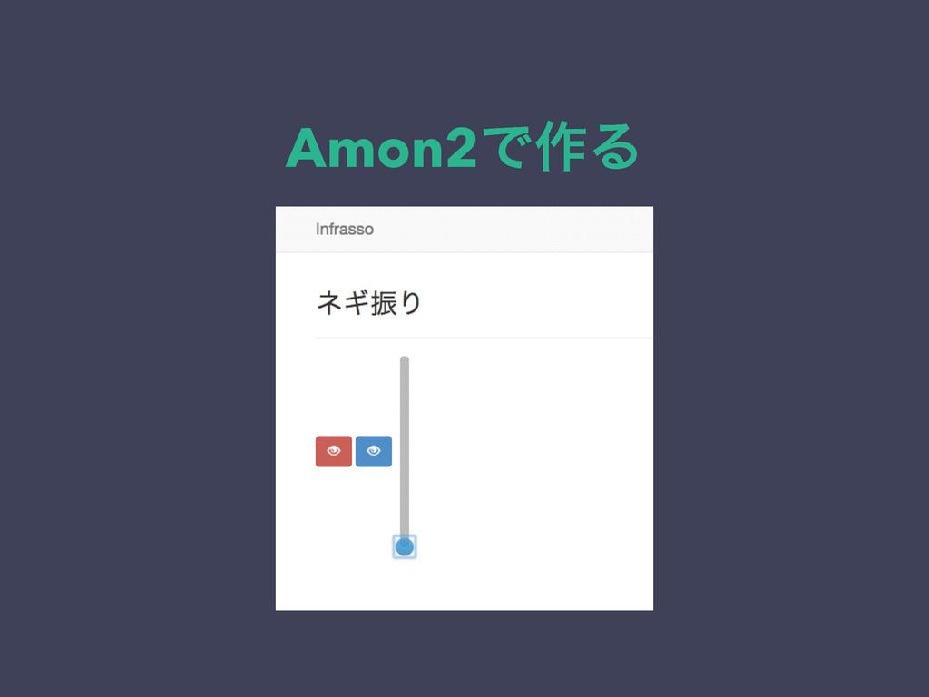 Amon2Ͱ࡞Δ