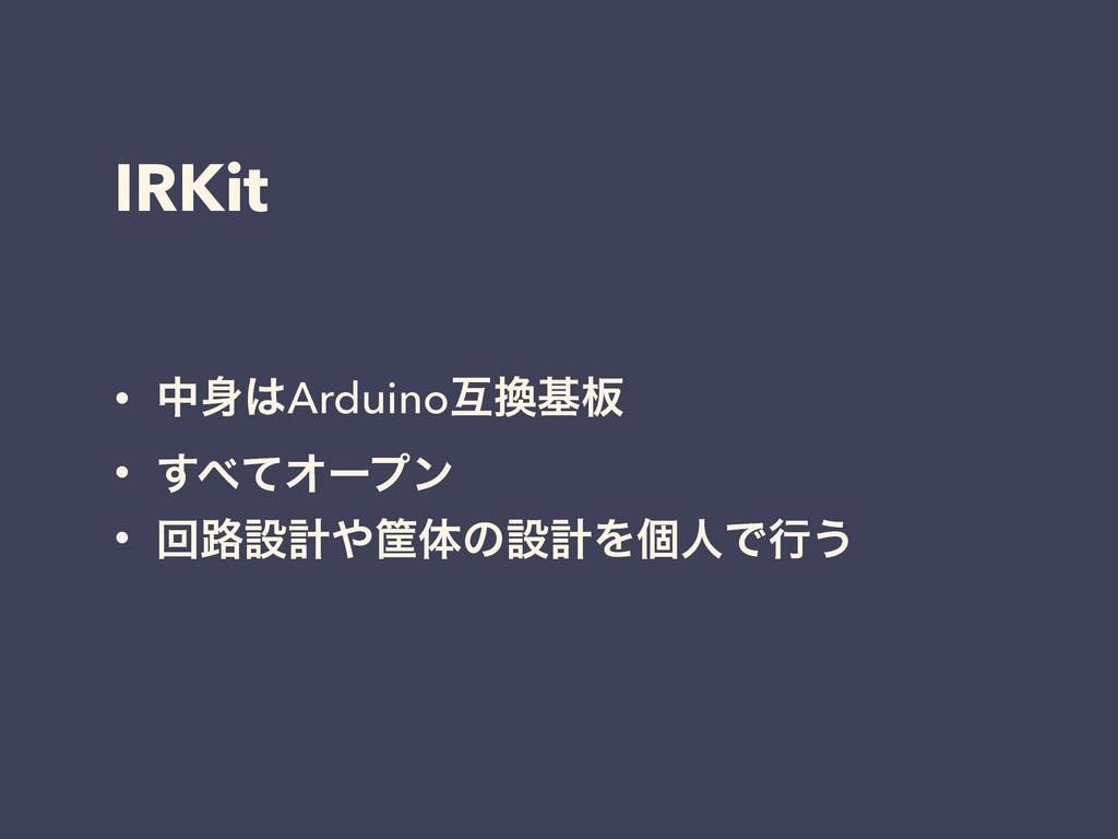 IRKit • தArduinoޓج൘ • ͯ͢Φʔϓϯ • ճ࿏ઃܭᝑମͷઃܭΛݸ...