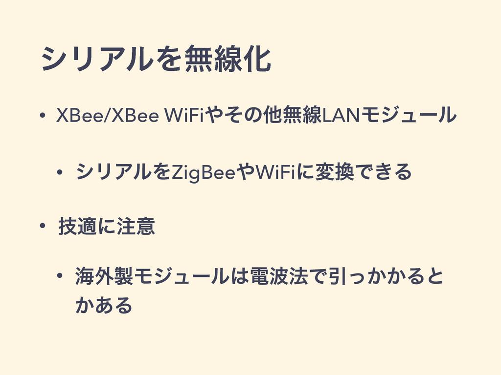 γϦΞϧΛແઢԽ • XBee/XBee WiFiͦͷଞແઢLANϞδϡʔϧ • γϦΞϧΛ...