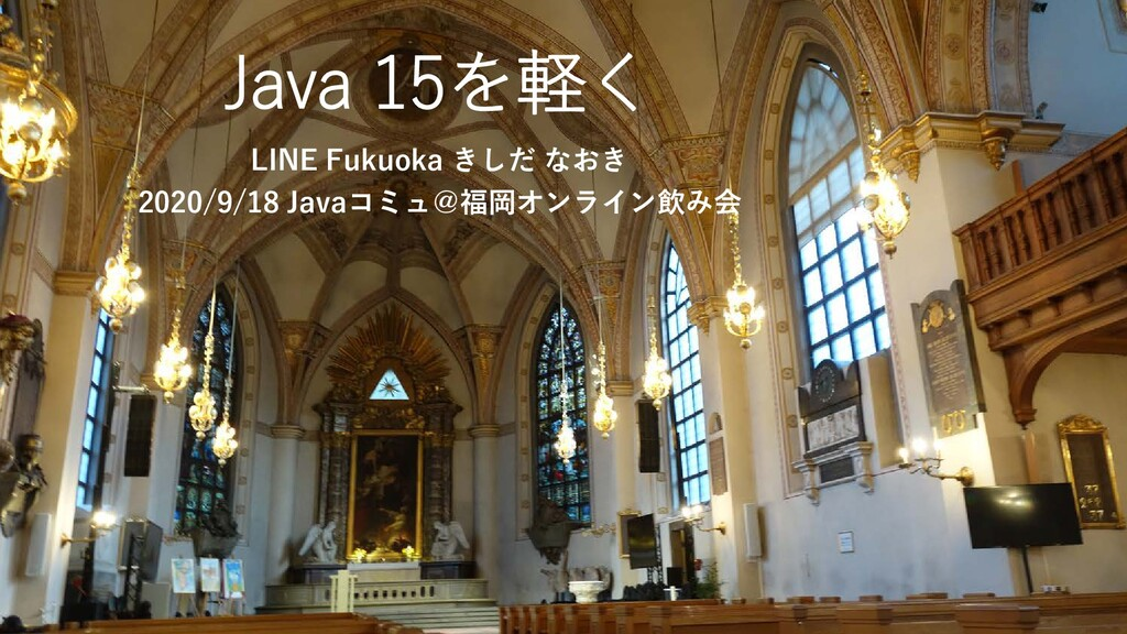 Java 15を軽く LINE Fukuoka きしだ なおき 2020/9/18 Javaコ...