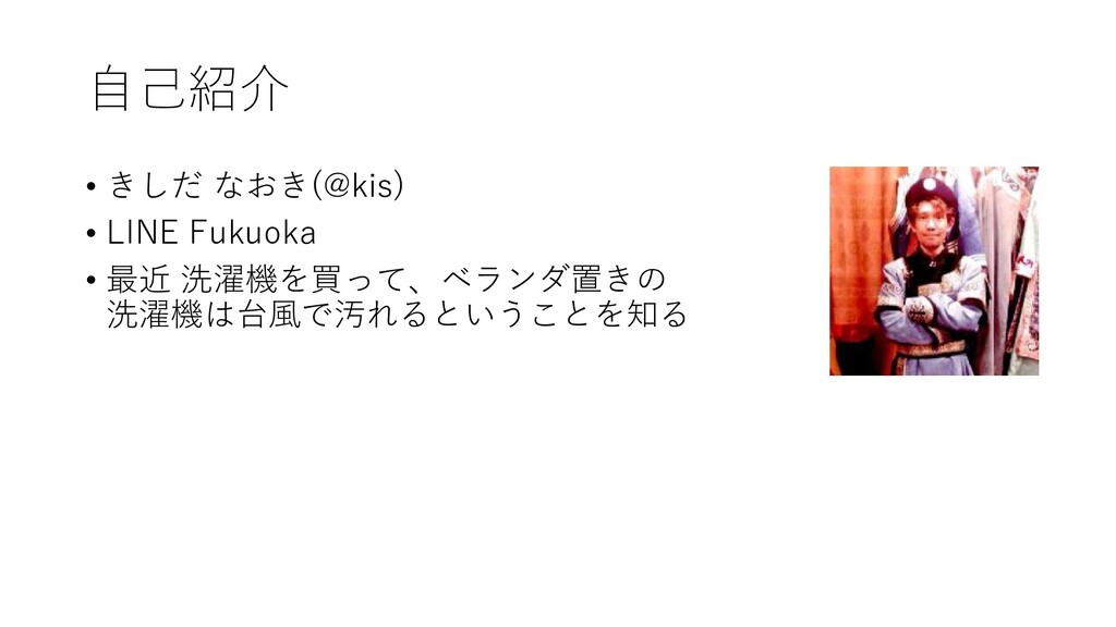 自己紹介 • きしだ なおき(@kis) • LINE Fukuoka • 最近 洗濯機を買っ...