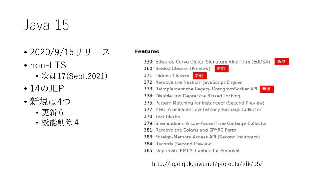 Java 15 • 2020/9/15リリース • non-LTS • 次は17(Sept.2...