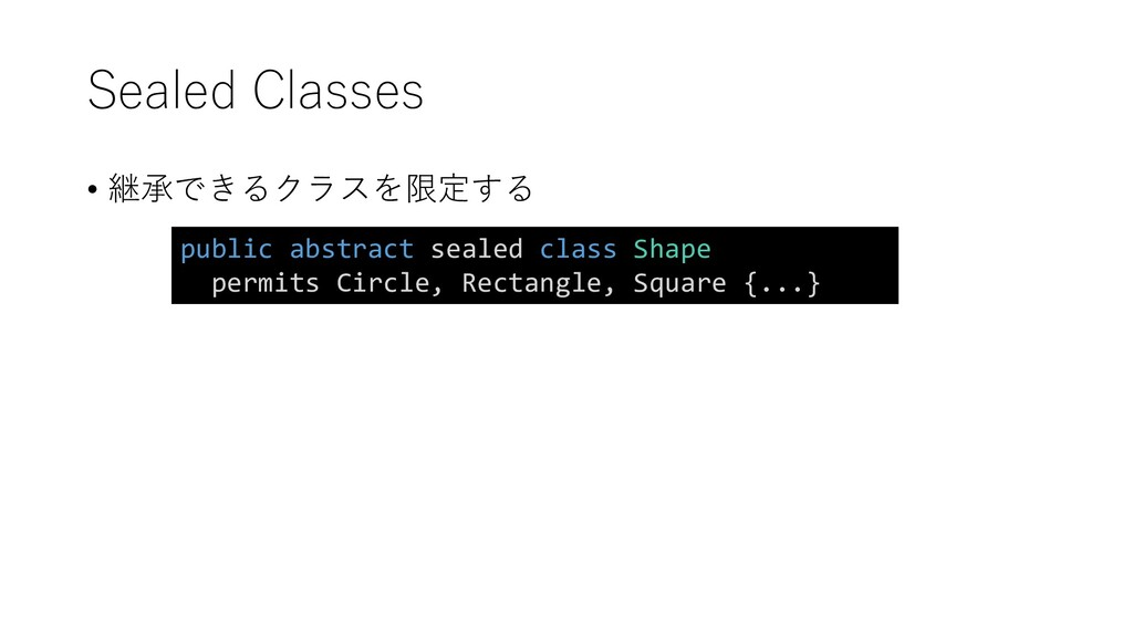 Sealed Classes • 継承できるクラスを限定する public abstract ...