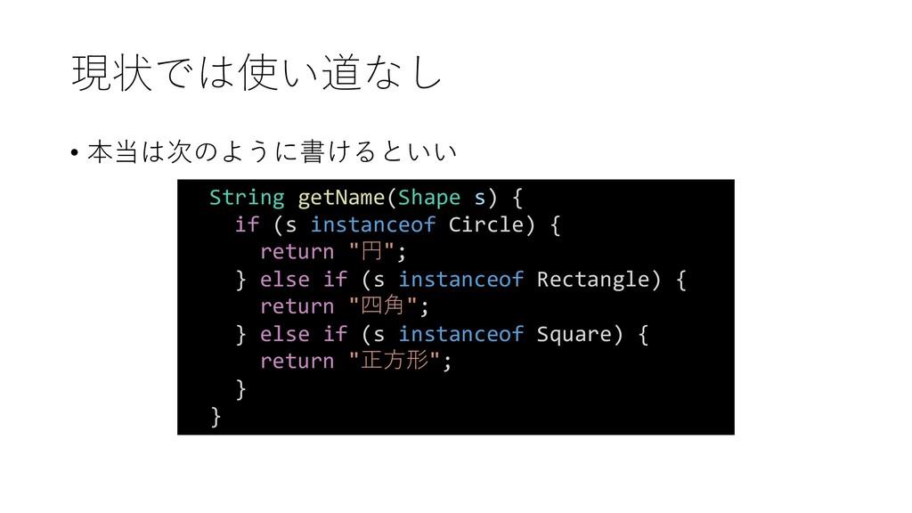 現状では使い道なし • 本当は次のように書けるといい String getName(Shape...